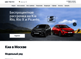 major-kia.ru