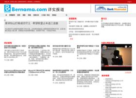 mandarin.bernama.com
