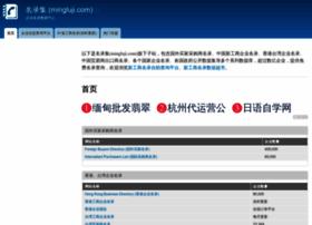 mingluji.com