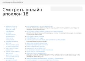 montenegro-obnovlenie.ru