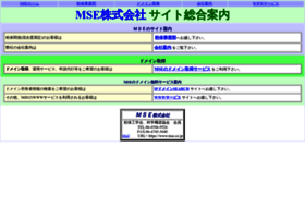 mse.co.jp