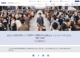 nec.co.jp