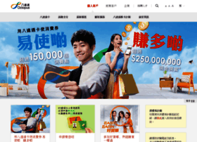 octopus.com.hk
