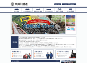 oigawa-railway.co.jp