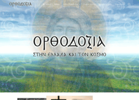 orthodoxia.gr