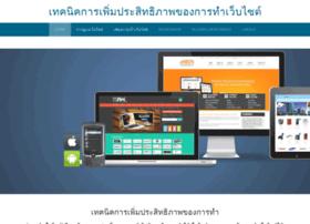 otimizacao-de-websites.com
