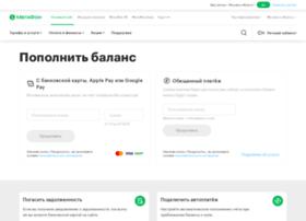 pay.megafon.ru