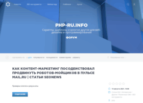 php-ru.info