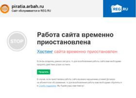 piratia.arbah.ru
