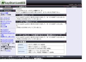 playstation-cs.jp
