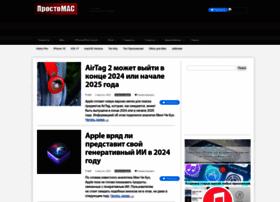 prostomac.com