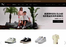 puma.com.cn
