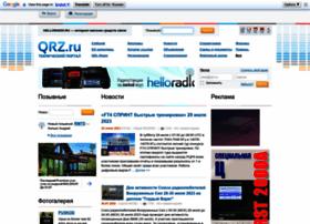 qrz.ru