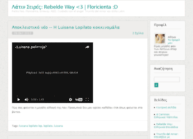 rebeld.pblogs.gr