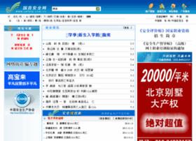 safety.com.cn
