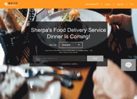 sherpa.com.cn