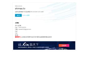 shimao.tv
