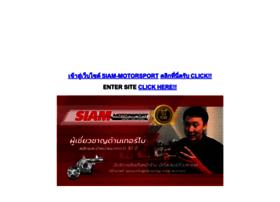 Siam-motorsport.com