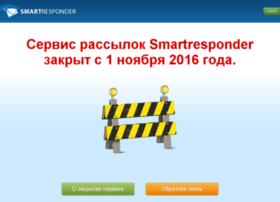 smartresponder.ru