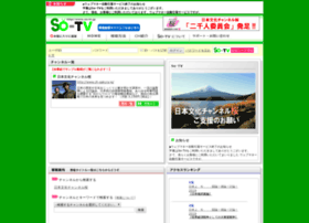 so-tv.jp