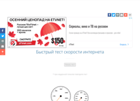speedtest.com.ua