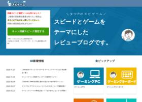 speedtest.jp