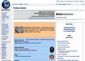 sr.wikisource.org