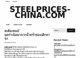 steelprices-china.com