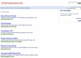 Stepaschka.ru