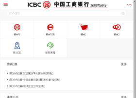 sz.icbc.com.cn