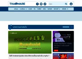 thaiware.com