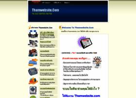 thamwebsite.com