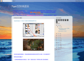 Tigerzz888.blogspot.tw