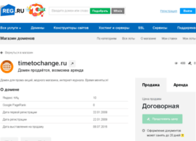 timetochange.ru