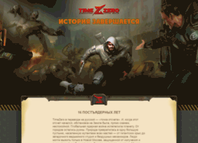 timezero.ru