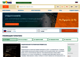 tophotels.ru