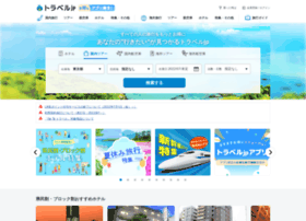 travel.co.jp