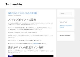 tsuhanshinbun.com