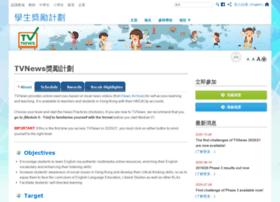 tvnews.hkedcity.net