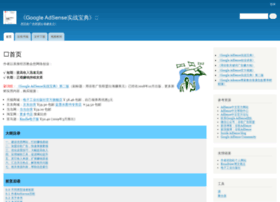 tw.adsensebook.cn