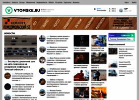 vtomske.ru