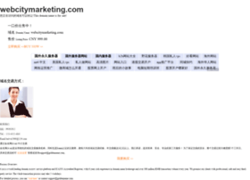 webcitymarketing.com