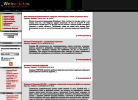 webscript.ru