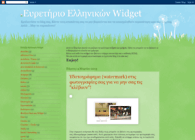 widgets-gr.blogspot.com