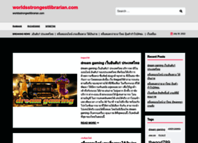 worldsstrongestlibrarian.com