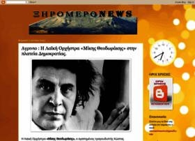 Xiromeronews.blogspot.com